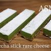 ASMR 抹茶のステックレアチーズケーキの作り方|How to make Maccha Rare Cheesecake