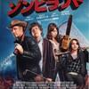「ゾンビランド」(2010) 感想