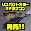 【メガバス】プレステソフト発売記念で作られたカラー「リスペクトカラー GPタナゴン」発売!