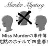 Miss Murder 〜沈黙のホテルで四重奏を〜