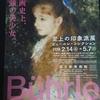 ビュールレ・コレクション展に行って、絵画史上最強の美少女を見てきました。