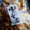 丸彦製菓・味の楽園