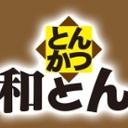 お弁当 三重県鈴鹿市 とんかつ和とん