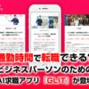 通勤時間で転職できる?忙しいビジネスパーソンのためのAI求職アプリ『GLIT』が登場