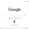 色彩を持たないグーグルの検索ページについて