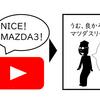 【Mazda3】海外のレビュー動画(シビックvsマツダ3)を翻訳してみました