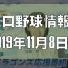 プロ野球最新情報【2019年11月8日】