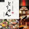 【オススメ5店】八王子・立川(東京)にある鶏料理が人気のお店