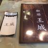 喫茶巡り『上野 王城』『表参道 神宮苑』『西日暮里 カフェドパルク』