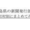 【2019年版】福島県の新聞発行部数を市政別にまとめてみた。
