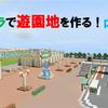 マイクラで遊園地を作る part1  〜入場ゲートの制作〜 [Minecraft #75]