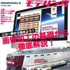〔関連書籍〕 鉄道模型デジタルモデリング