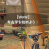 【World of Warcraft】考古学を始めよう!