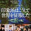 【募集開始・藤が丘】1月21日(日) 『印象派はこうして世界を征服した』(フィリップ・フック)|名古屋で朝活!!朝活@NGO
