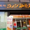 コメダ珈琲店 天神橋筋六丁目店(大阪市北区天神橋5丁目)