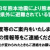 【熊本地震支援情報】県外・市外へ避難されている方へ