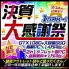【決算セール】フロンティアが決算大感謝祭セールを開始!期間は3月14日の15時まで!