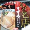 セブンイレブン『広島中華そば 幻の名店「すずめ」あっさり豚骨醤油味』