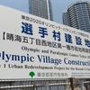森喜朗会長「女性蔑視」で辞任!!東京オリンピックは本当に中止すべきか?