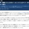 東京大学が職員のメールシステムをYahoo!メールに移行