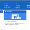 4月のブログアドセンス収益1,000円突破!