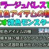 【聖剣伝説3 リメイク】 ミラージュパレスで【 虹色アイテムの種 】を落とす雑魚モンスター5種 #23