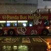香港旅行その5 大雨の中のオーブントップバスと迷子?