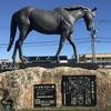 馬とレコードの町!道の駅サラブレッドロード新冠