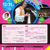 宮川彬良 VS 新日本フィルハーモニー交響楽団 コンチェルタンテ・スーパー 超!ジルベスター・コンサート2019→2020 の巻