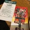 THE ALFEE【BEST HIT ALFEE2016 冬フェス】2016年12月24日 日本武道館
