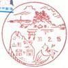 【風景印】鼠ヶ関郵便局(&2018.2.15押印局一覧)