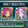 【縛鎖の闘技場】第3チーム(2017/12版)