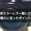 カメラ初心者がパナソニック Lumix GF10を選んだ理由