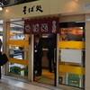 クイック・チャージ! いろいろなところに出現するたーさまの駅そば日記
