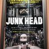 JANK  HEAD。見て来ました〜!!
