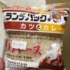 ヤマザキ ランチパック カツとカレー 食べてみました