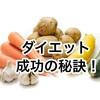 """16キロの減量したぼくが考える""""ダイエット成功の秘訣"""""""