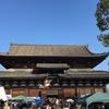 今年の終い弘法 #kyoto   #弘法市 #東寺 #すぐき #ちりめん山椒
