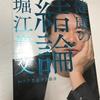 【書評】堀江貴文さんの「健康の結論」!予防医療を実践していくことの大切さが学べる一冊!