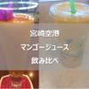 宮崎空港で100%マンゴージュースを利用状況によって楽しむためのケーススタディ