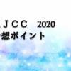 【AJCC 2020】予想ポイント