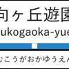 向ヶ丘遊園駅の明日はどっちだ!?