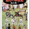本、読み終えた。池上俊一『遊びの中世史』