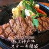 神戸牛ステーキ3万円相当の福袋です 極上 神戸牛 ステーキ 福袋 食品ロス 削減 応援 支援 お取り寄せグルメ フードロスをご紹介します。