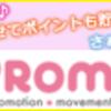 モニターのおはなし~おすすめのモニターサイト④「PROMO」~