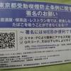 東京都受動喫煙防止条例に関する署名に署名した。非喫煙者として。