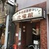 【ランチ(東京)】御徒町)キッチンさくらい