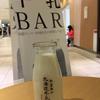 ウッシッシな美味しさ ∴ 北海道牛乳カステラ