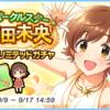 「スパークルスター本田未央 ドリームリミテッドガチャ」開催!