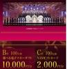 【6/30*7/3】キング醸造 宝塚歌劇ご招待キャンペーン2021【レシ/はがき*web】